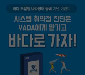 [행사마감] 시스템 취약점 진단은 VADA에게 맡기고, 바다로 가자!