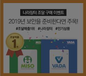 [행사마감] MISO·VADA 나라장터 조달 구매 이벤트