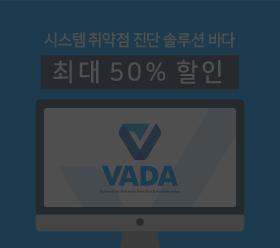[행사마감] 취약점 진단 솔루션 바다, 최대 50% 할인!