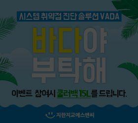 [행사마감] 바다야 부탁해